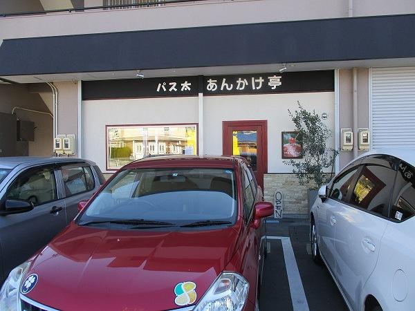 8.復路は名古屋名物あんかけパスタ.jpg