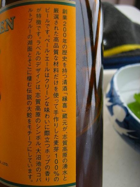 8.志賀高原ビールとは.jpg