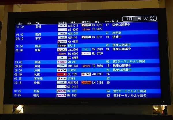 8.JAL2501便.jpg