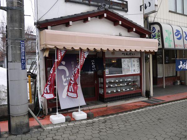 吉田のうどん-1.jpg