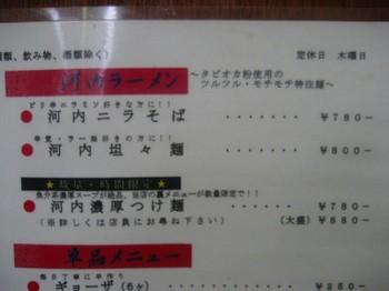 3.メニュー抜粋.jpg